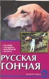 Конькова Е.Ю. - Русская гончая' обложка книги