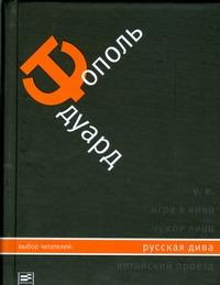 Русская дива Тополь Э.В.