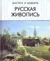 Савельева А.В. - Русская живопись' обложка книги