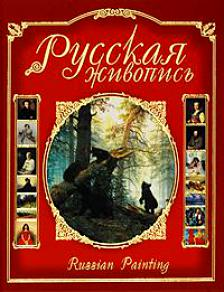 Русская живопись=Russian painting Жабцев В.М.