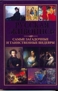 Русская живопись-самые загадочные и таинственные шедевры