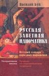 Русская заветная идиоматика.Веселый словарь народных выражений