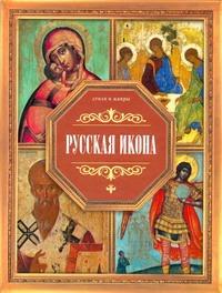 Русская икона Жабцев В.М.
