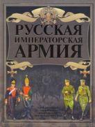 Шунков В.Н. - Русская императорская армия' обложка книги
