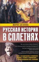 Баганова Мария - Русская история в сплетнях' обложка книги