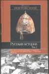 Покровский М.Н. - Русская история. В 3 т. Т. 1 обложка книги