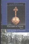 Покровский М.Н. - Русская история. В 3 т. Т. 2 обложка книги