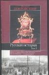 Покровский М.Н. - Русская история. В 3 т. Т. 3' обложка книги