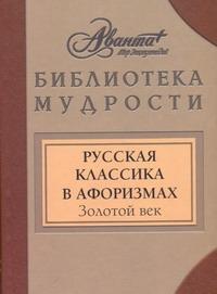 Русская классика в афоризмах. Золотой век