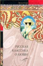 Поликовская Л. - Русская классика о любви' обложка книги