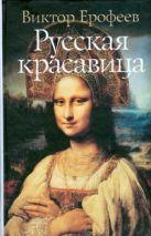 Ерофеев В.В. - Русская красавица' обложка книги