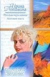 Потанина И. - Русская красавица. Анатомия текста' обложка книги