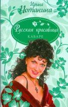 Потанина И. - Русская красавица. Кабаре' обложка книги