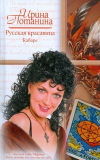 Русская красавица. Кабаре Потанина И.