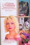 Потанина И. - Русская красавица. Напоследок' обложка книги