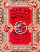 Сазонов Андрей - Русская кулинарная книга. Кушать подано!' обложка книги