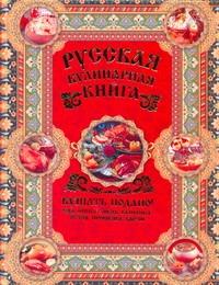 Русская кулинарная книга. Кушать подано! Сазонов Андрей