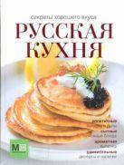 Ройтенберг И.Г. - Русская кухня' обложка книги