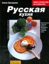 Русская кухня Григорьева Елена