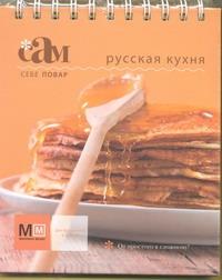 Русская кухня Ройтенберг И.Г.