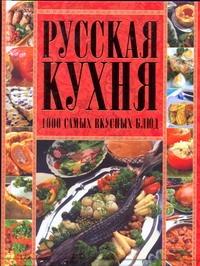 Русская кухня. 1000 самых вкусных блюд Коваленко Д.