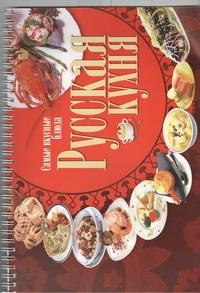 Русская кухня. Самые вкусные блюда