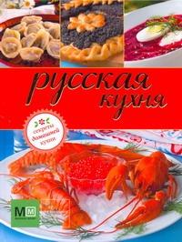 Русская кухня. Секреты домашней кухни - фото 1