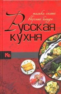 Русская кухня.Только самые вкусные блюда Балашова М.Я.