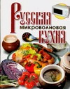 Русская микроволновая кухня е ф барсукова русская кухня