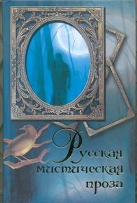 Сборник - Русская мистическая проза обложка книги