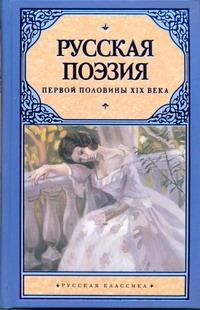 Русская поэзия первой половины XIX века Якушин Н.И.