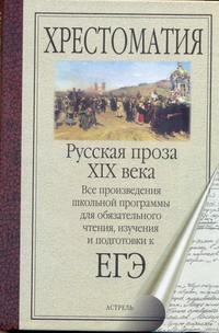 ЕГЭ Литература. Русская проза XIX века Салтыков-Щедрин М.Е.