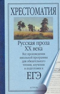 ЕГЭ Литература. Русская проза XX века