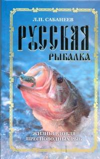 Сабанеев Л.П. Русская рыбалка русская рыбалка