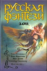 Остапенко Ю.В. - Русская фэнтези,  2011 обложка книги