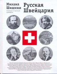 Русская Швейцария Шишкин М.П.