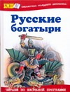 Русские богатыри Карнаухова И.В.