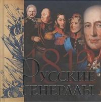 Русские генералы 1812 года Нерсесов Я.Н.