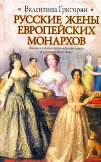 Григорян В.Г. - Русские жены европейских монархов обложка книги