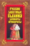 Русские заветные гадания, заговоры, привороты Надеждина В.