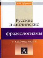 Дубровин М.И. - Русские и английские фразеологизмы в картинках' обложка книги