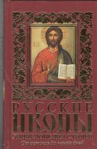 Ольшанский Д.В. - Русские иконы' обложка книги