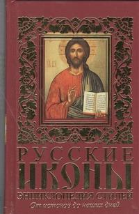 Русские иконы Ольшанский Д.В.