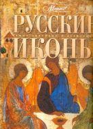 Каширина Т. - Русские иконы' обложка книги