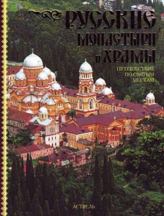 Русские монастыри и храмы. Путешествие по святым местам Рыбакова С.Н.