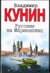 Русские на Мариенплац Кунин В.В.