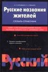 Городецкая И.Л. - Русские названия жителей' обложка книги