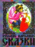 Цыганков И. - Русские народные сказки' обложка книги
