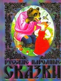 Русские народные сказки Цыганков И.
