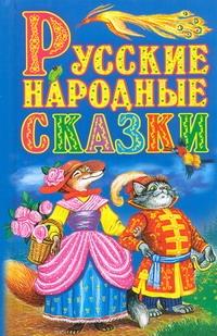 Русские народные сказки Толстой А.Н.